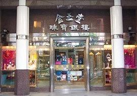 金玉堂珠寶銀樓鑽石金銀飾專賣公司的店面門市