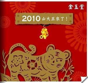 2010年長城金飾金虎年型錄