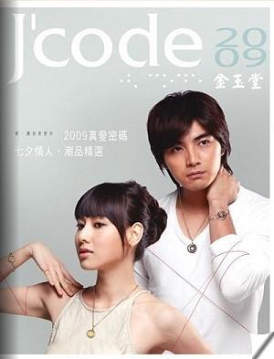 2009年 七夕情人節 金飾 銀飾 型錄 電子書