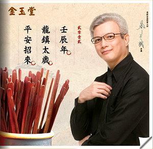 2012年長城金飾  祥龍開運金飾型錄