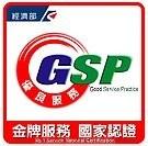 金玉堂珠寶銀樓鑽石金銀飾專賣公司通過了經濟部 GSP 優良服務的認證  國家認證 安全保證