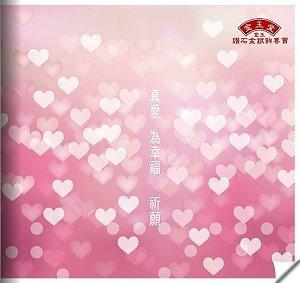 2013年 七夕情人節 金飾 銀飾 型錄 電子書